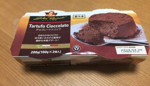 【業務スーパー】チョコレートトリュフが甘すぎる!リピートなし。