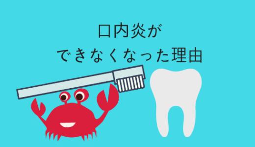 口内炎がよくできるので歯医者で歯を削ると激減!原因と対策が判明