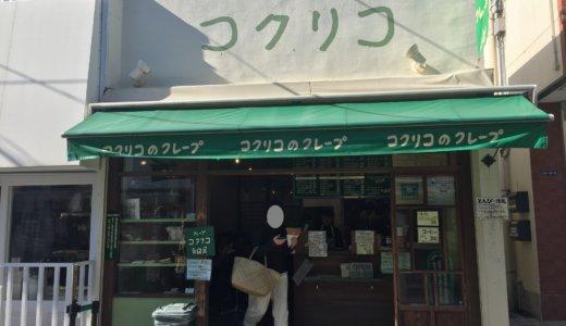 鎌倉スイーツの食べ歩きならクレープ「コクリコ」がおすすめ!クレープの美味しさ再発見