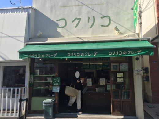 鎌倉 コクリコ クレープ 食べ歩き スイーツ 行列 人気 御成通り店