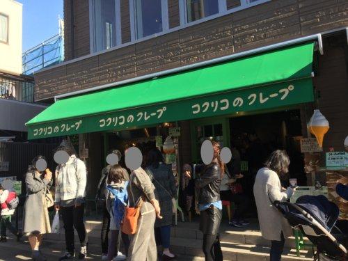 鎌倉 コクリコ クレープ 食べ歩き スイーツ 行列 人気 小町通り店