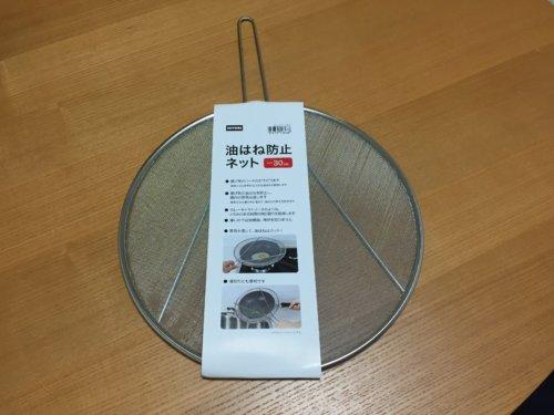 ニトリ 油はね防止ネット オイルスクリーン 30cm 口コミ