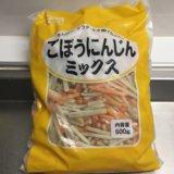 業務スーパー 冷凍野菜 ごぼうにんじんミックス 活用 アレンジレシピ