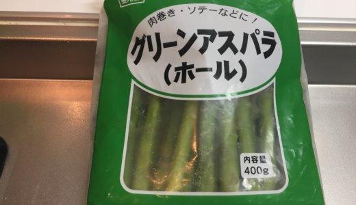 【業務スーパー】冷凍野菜「グリーンアスパラ」は1本まるごと!コスパ良し商品