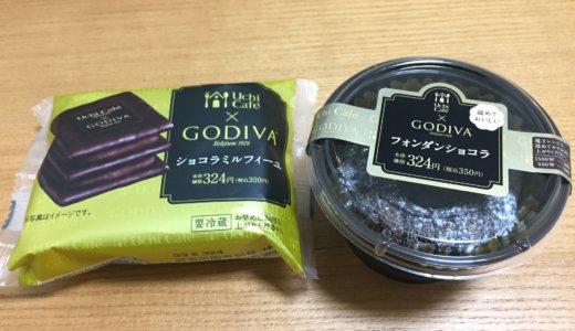【ローソン】ゴディバの「フォンダンショコラ」と「ショコラミルフィーユ」の感想口コミ!