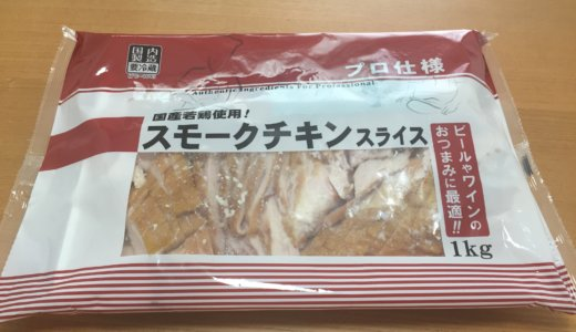 【業務スーパー】スモークチキンの小分け冷凍方法とアレンジレシピ紹介