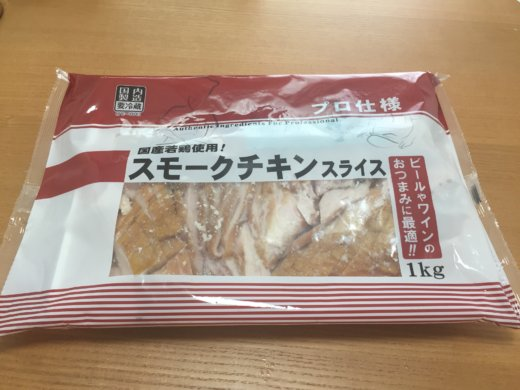 業務スーパー スモークチキンスライス 1kg 人気 おすすめ アレンジ 冷凍保存
