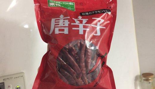 【業務スーパー】唐辛子(ホール)で辛い料理を作る!常備したい調味料