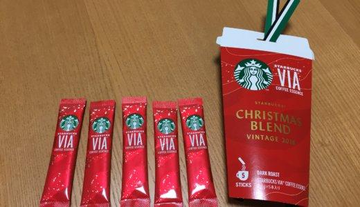 【スタバ】ヴィア(via)は本格インスタントコーヒーでギフト向き!感想口コミ紹介