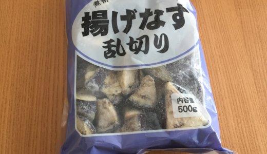 【業務スーパー】冷凍の「揚げなす」は万能食材!和食・洋食・中華にアレンジ可能