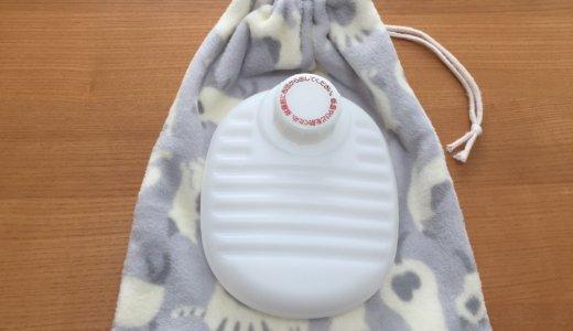 【無印湯たんぽ】こぼさず注げる半透明が画期的!100均布で保温カバーを手作り