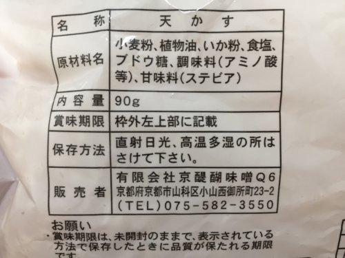 業務スーパー イカ天かす おすすめ アレンジレシピ