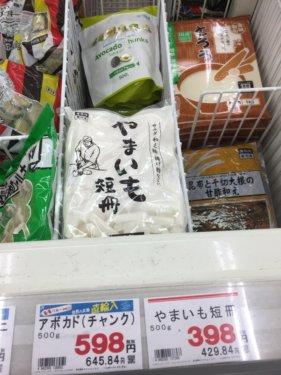 業務スーパー 山芋短冊 冷凍 野菜 活用 アレンジレシピ 感想