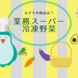 業務スーパー 冷凍野菜 おすすめ