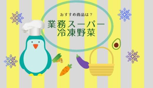 【業務スーパーの冷凍野菜】まずい・美味しいのはどれ?おすすめ紹介(随時更新)