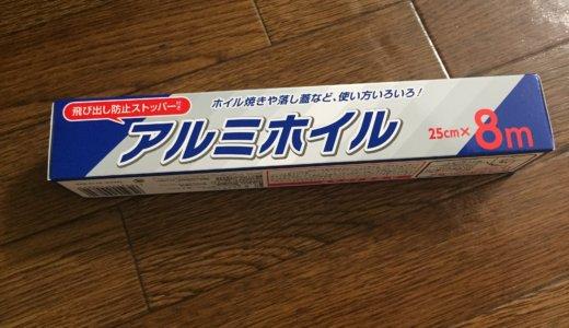 【業務スーパー】55円のアルミホイルを買ってます!