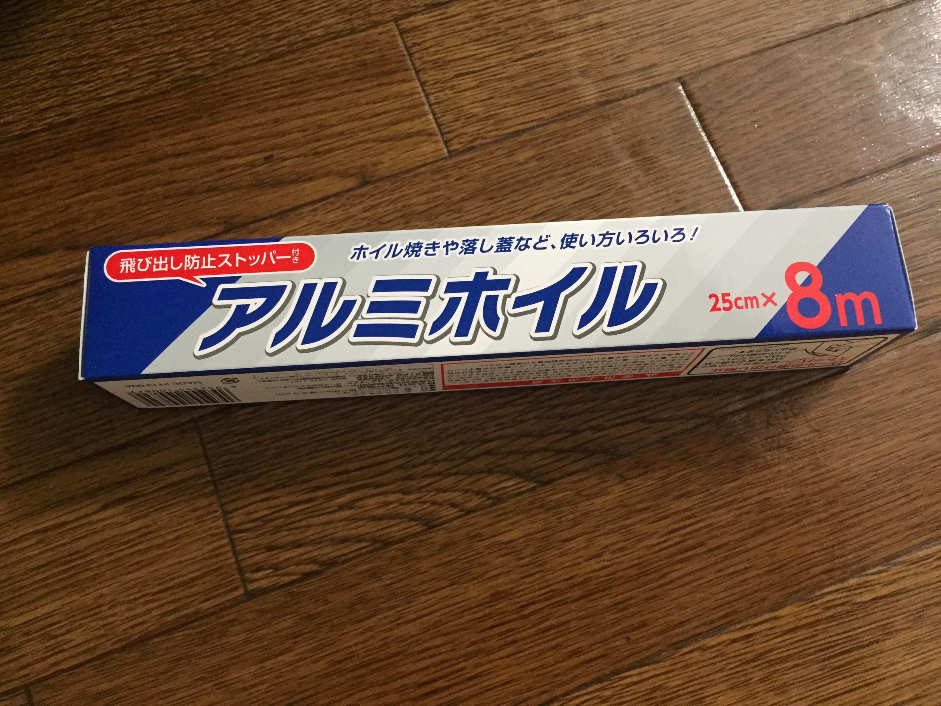 業務スーパー アルミホイル 25cm