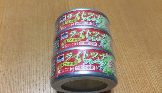 【業務スーパー】お得なツナ缶「ライトツナフレーク」を常備すれば困らない!3缶入パック