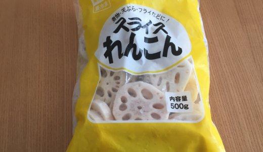 【業務スーパー】冷凍れんこんスライスはホクホク食感!煮物からフライまでお得に作れる!