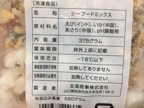 業務スーパー 徳用シーフードミックス 冷凍 イカ えび あさり アレンジレシピ 感想