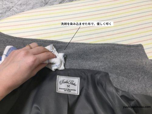 コート ジャケット 洗えない洋服 衿 首元 ニオイ 臭い