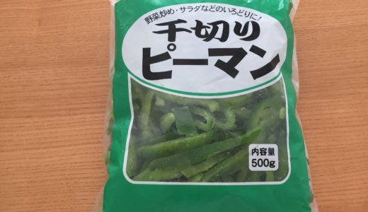 【業務スーパー】冷凍「千切りピーマン」がお弁当・おかずに便利すぎる!