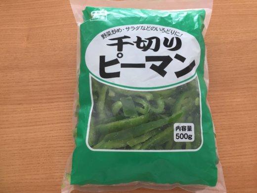 業務スーパー 千切りピーマン 冷凍野菜 500g アレンジレシピ