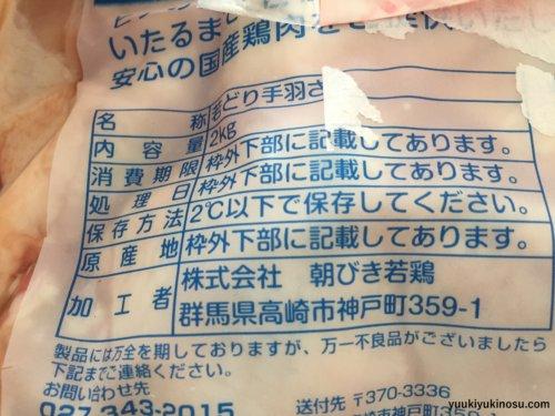 業務スーパー 手羽先 肉 冷蔵 上州高原鶏 2kg