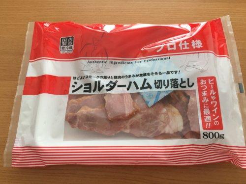 業務スーパー ショルダーハム切り落とし アレンジレシピ