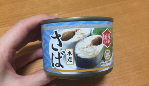 【業務スーパー】魚料理は面倒だからサバの水煮缶を活用!栄養満点なのに美味しい