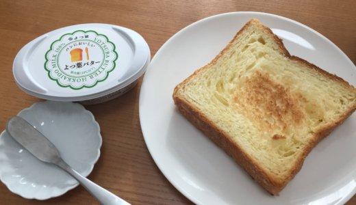 【KALDI】よつ葉バターがパンに合う!「はちみつ&バター」も美味しい!