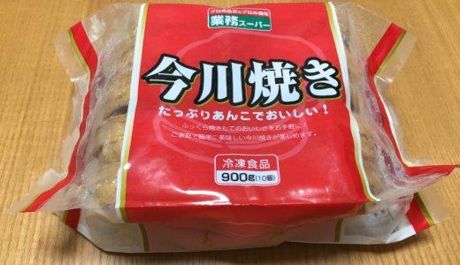 業務スーパーの冷凍「今川焼き」が10個入りでお得!おやつ・朝食にピッタリ