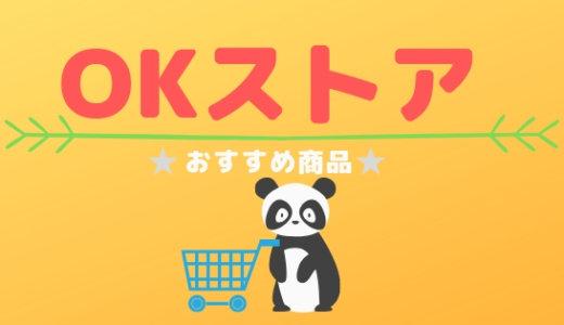 【オーケーストア】安い!買うべき!おすすめの商品を紹介。リピーターの購入品は?