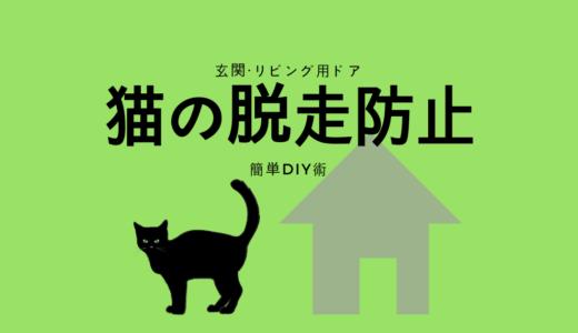 【賃貸】(玄関・リビング)猫の脱走防止ドアを簡単DIY!突っ張り棒とパネルを結束バンドで固定!