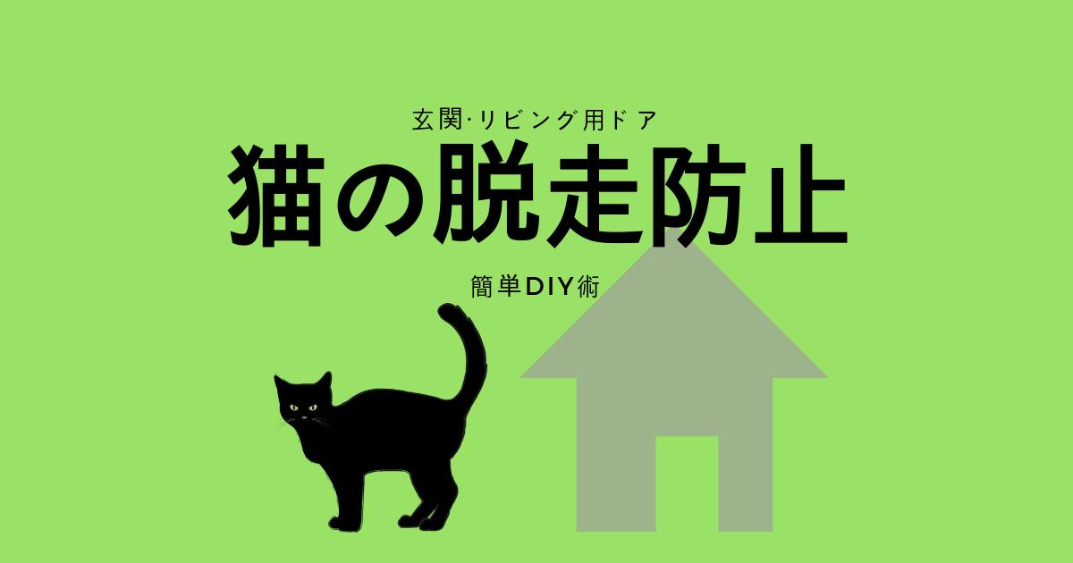 猫 脱走防止 ドア 扉 DIY 自作 フェンス アイリスオーヤマ メッシュパネル 突っ張り棒