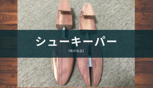 【レディース】無印のシューキーパーがおすすめ!サイズ感・効果などの口コミ