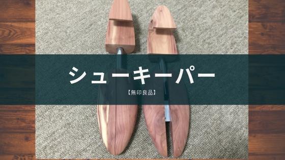 無印 シューキーパー 靴 レディース 感想 口コミ レッドシダー