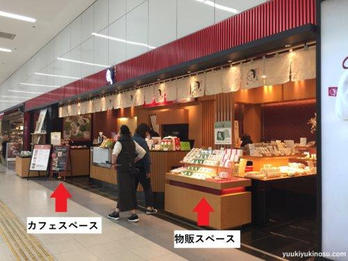 よーじやカフェ 羽田空港第一ターミナル パスタ パフェ ランチ