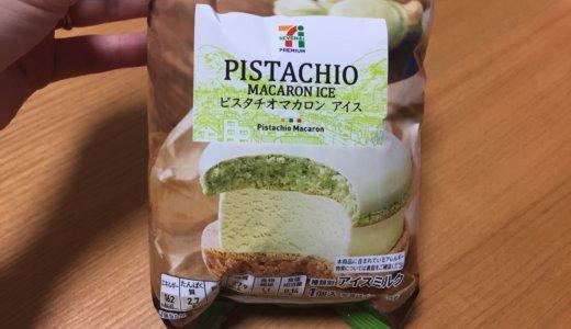 【セブンイレブン】ピスタチオ マカロンアイスが本格的すぎ!ピスタチオ尽くしを満喫