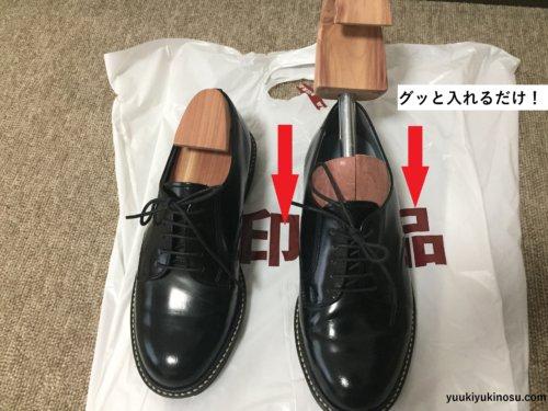 無印 シューキーパー 靴 レディース 感想 口コミ レッドシダー 23~25cm