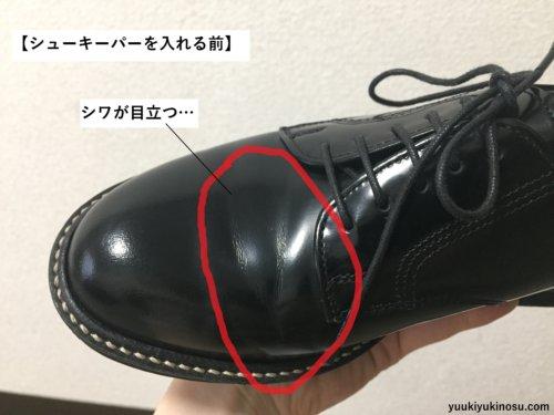 無印 シューキーパー 靴 レディース 感想 口コミ レッドシダー 23~25cm 効果 シワ