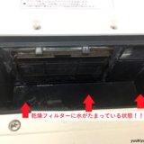 Panasonic パナソニック ドラム式洗濯乾燥機 乾燥フィルター 水がたまる 解決法 分解 熱交換器 ほこり 掃除
