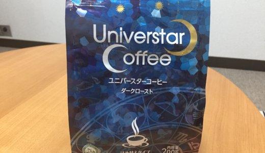 【業務スーパー】ユニバースターコーヒーがまずい!本音でごめんなさい
