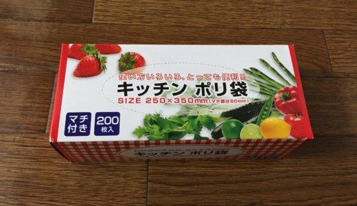 業務スーパーのキッチンポリ袋はマチ付きで便利!200枚入りの使用方法