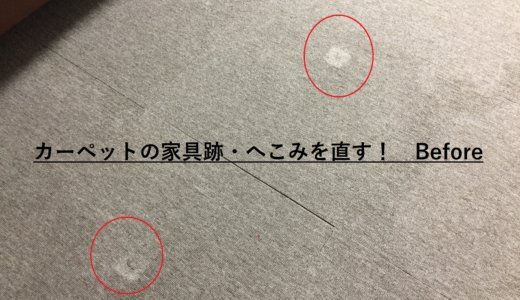 【カーペット】へこみ・家具の跡を修復!アイロンとドライヤーどっちで直す?