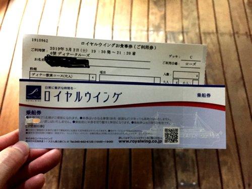 横浜 夜景 クルージング ディナークルーズ ロイヤルウイング 大さん橋国際客船ターミナル