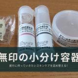 無印 小分け容器 旅行 スキンケア 化粧水 クリーム 乳液 美容オイル