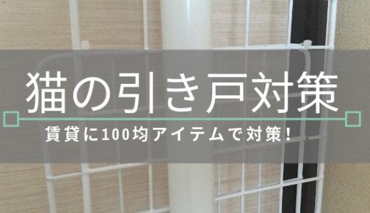 【賃貸】猫がスライドドア(引き戸)を開けて困る!100均アイテムで簡単対策!