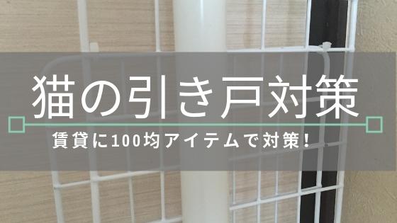猫 引き戸 スライドドア 開ける 対策 防止 100均 DIY 簡単 賃貸