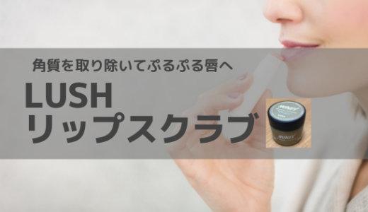 【LUSH】リップスクラブで唇の皮むけが減った!使い方・使用頻度など紹介